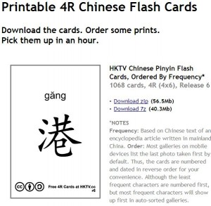 Printable 4R Chinese Flash Cards